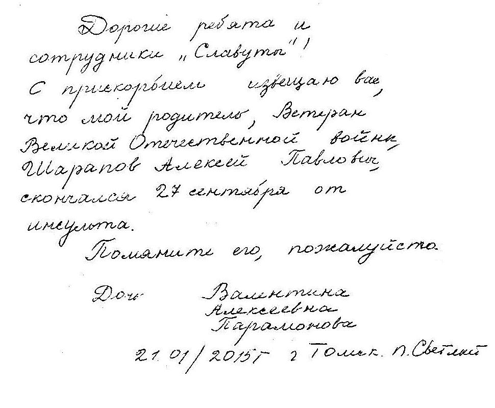Лист доньки О.П.Шарапова